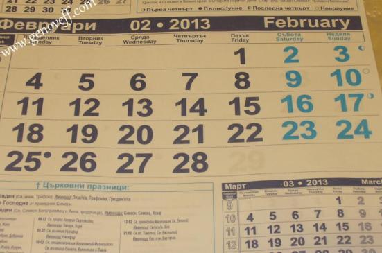м. февруари