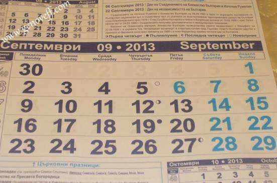 м. септември