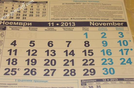 м. ноември